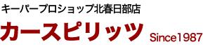 埼玉県春日部市の【カースピリッツ】のアルミホイルにシミがついています。