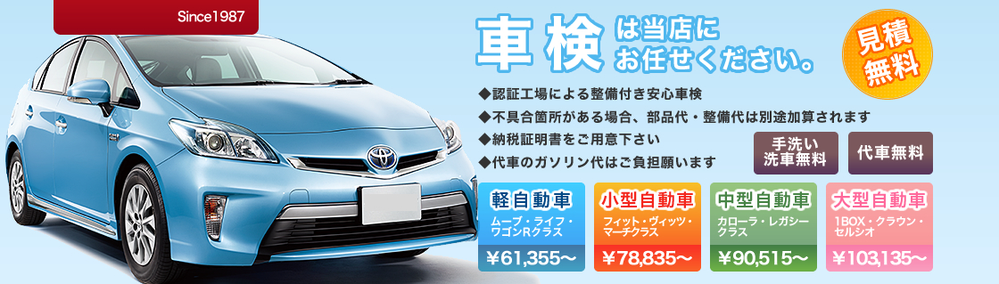 埼玉県春日部市のカースピリッツ。車検は当店にお任せ下さい。